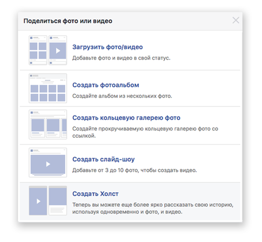 шаблоны Facebook canvas