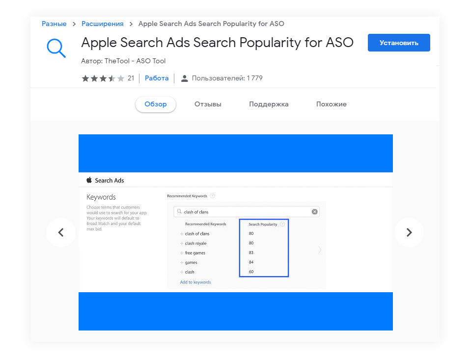 apple_search_ads_search_popularity_for_aso